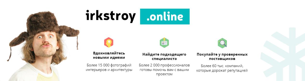 строительный портал иркстрой онлайн